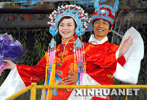 Russian bride and Chinese bridegroom